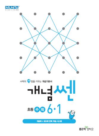 개념쎈 초등 수학 6-1(2020)